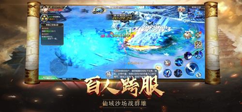 灭剑仙道截图3