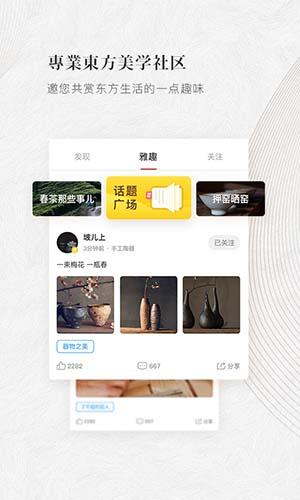 东家app截图3