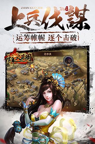 烽火东周截图2