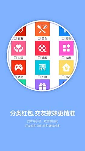 挖客app截图4