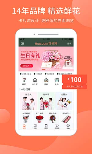 花礼网app截图2
