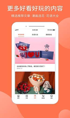 花礼网app截图3