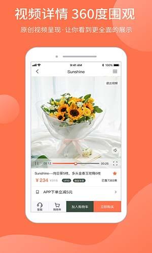 花礼网app截图5