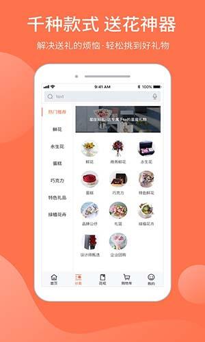 花礼网app截图4