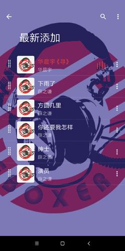 一点音乐app截图3