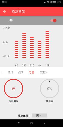 一点音乐app截图2