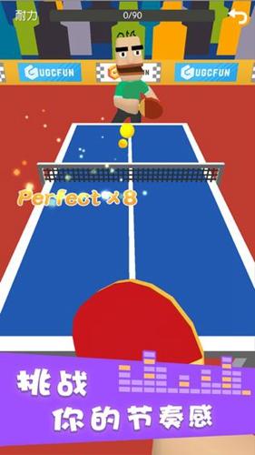 节奏乒乓截图3