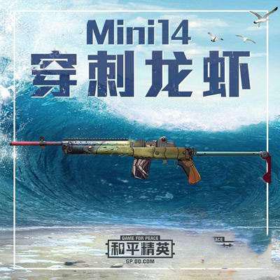 和平精英Mini14穿刺龙虾怎么获得