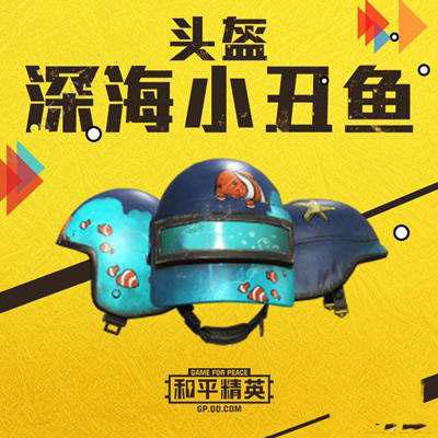 和平精英深海小丑鱼头盔怎么获得