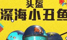 和平精英深海小丑魚頭盔怎么獲得 時裝圖鑒介紹