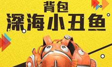 和平精英深海小丑魚背包怎么獲得 獲取攻略介紹