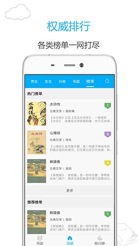 笔趣阁app旧版特色