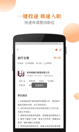 最佳东方app截图3