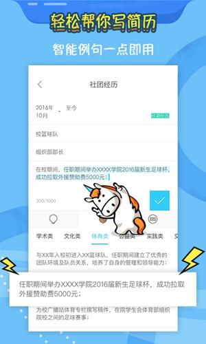 知页简历app截图3
