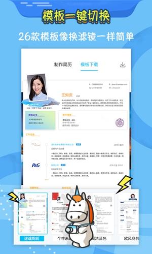 知页简历app截图5