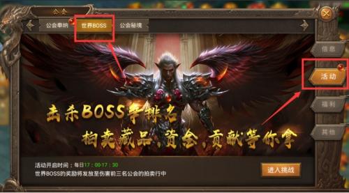 王城英雄活动界面图片