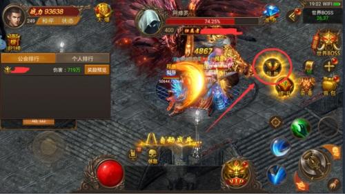 王城英雄世界BOSS鼓舞界面图片