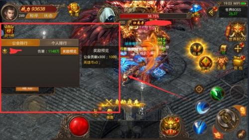 王城英雄世界BOSS公会排行界面图片