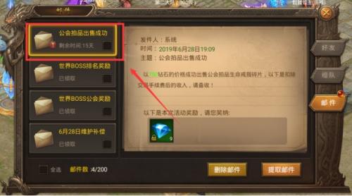 王城英雄邮件界面图片