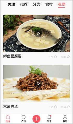 美食天下app视频大全2