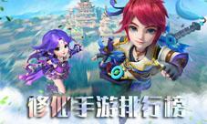 修仙手游排行榜2019 最火好玩的修仙手机游戏推荐