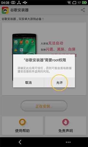 谷歌安装器安卓版2