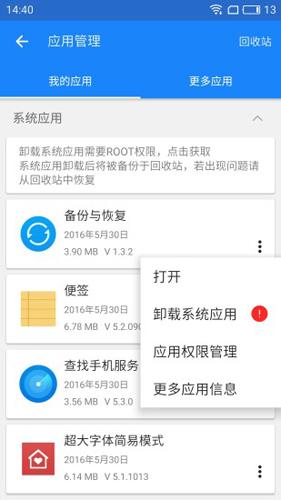 Go谷歌安裝器最新版截圖3