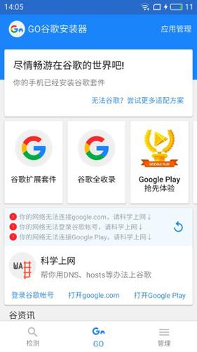 Go谷歌安裝器最新版截圖4