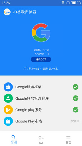 Go谷歌安裝器最新版截圖2
