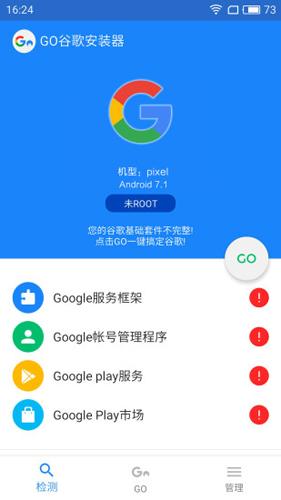 Go谷歌安裝器最新版截圖1
