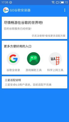 Go谷歌安裝器1