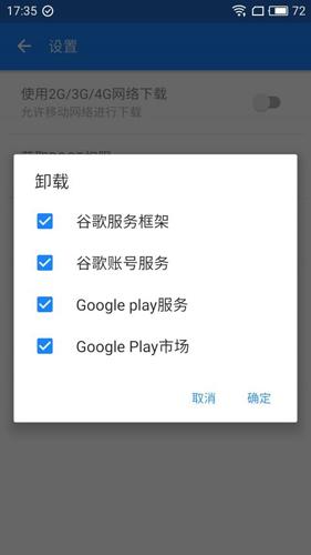 Go谷歌安裝器2