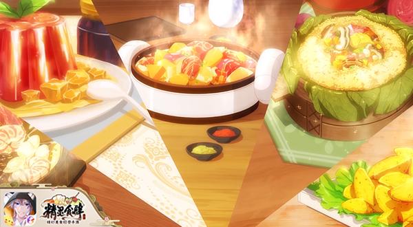 绮幻美食餐厅