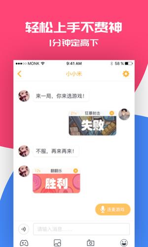 同桌游戏app1