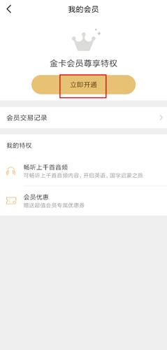 常青藤爸爸app图片2