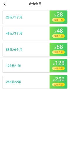 常青藤爸爸app图片3