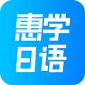 惠學日語app