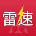 雷速體育app