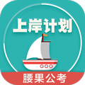 上岸計劃腰果公考app