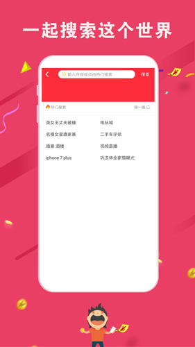 米賺頭條app截圖3