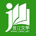晋江文学城app正版