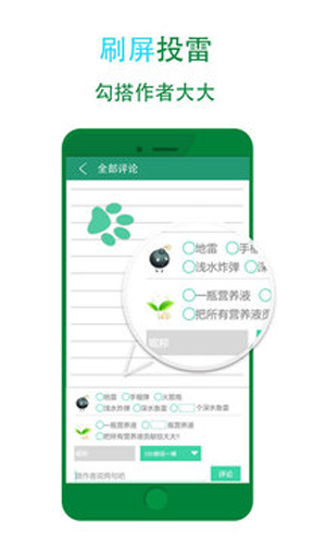晋江小说阅读手机版截图2