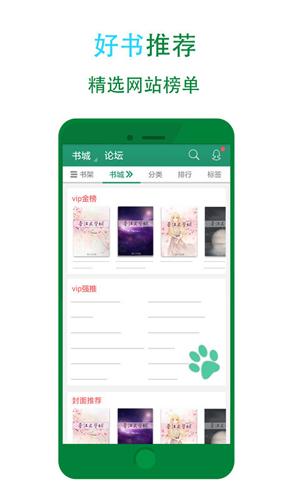 晋江小说阅读手机版截图1