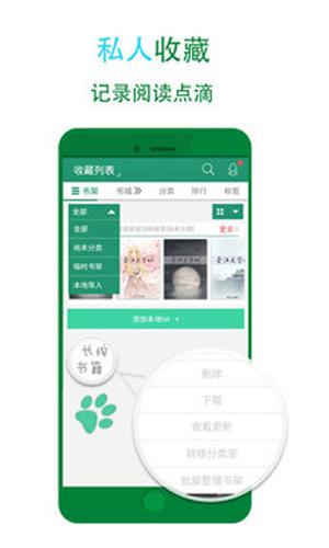 晋江小说阅读手机版截图5