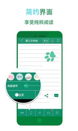 晋江小说阅读手机版截图4