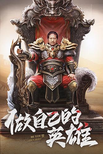 王城英雄截图1