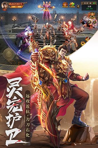 王城英雄截图2