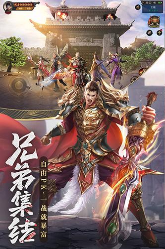王城英雄截图4