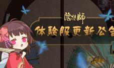 阴阳师8月14日体验服更新公告 黑崎一护妖气副本上线