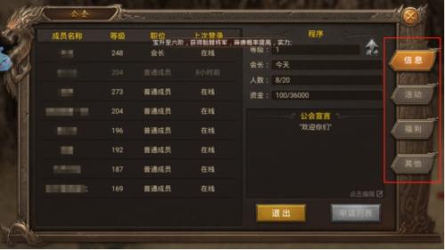 王城英雄公会界面图片